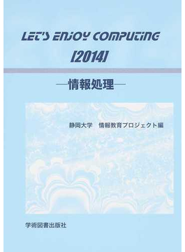 LET'S ENJOY COMPUTING 情報処理 2014