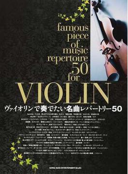 ヴァイオリンで奏でたい名曲レパートリー50