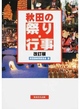 秋田の祭り・行事 改訂版