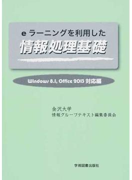 eラーニングを利用した情報処理基礎 Windows 8.1,Office 2013対応編 第2版