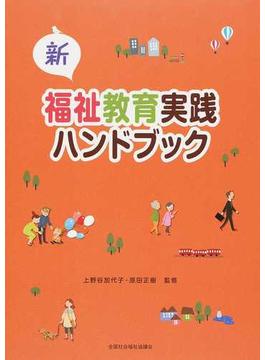 新福祉教育実践ハンドブック