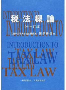 税法概論 11訂版