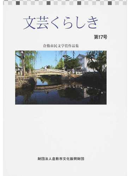 文芸くらしき 倉敷市民文学賞作品集 第17号