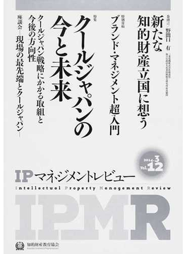 IPマネジメントレビュー Vol.12