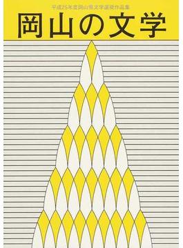 岡山の文学 岡山県文学選奨作品集 平成25年度