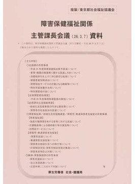 障害保健福祉関係主管課長会議資料 26.3.7