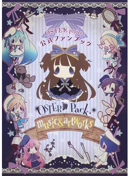 OSTER Pack music & artworks OSTER project公式ファンブック