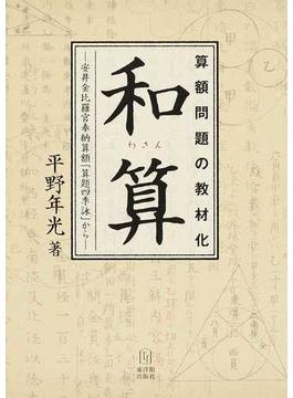 和算 算額問題の教材化 1 安井金比羅宮奉納算額「算題四季詠」から