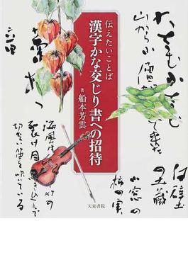 伝えたいことば漢字かな交じり書への招待
