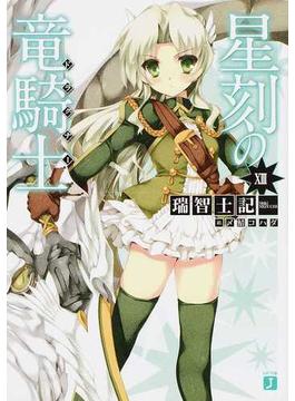 星刻の竜騎士 13(MF文庫J)