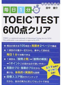 毎日1分TOEIC TEST600点クリア