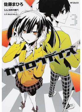 カゲロウデイズ 3 (MFコミックス)(ジーンシリーズ)