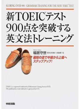 新TOEICテスト900点を突破する英文法トレーニング 最短の道で中級から上級へステップアップ!