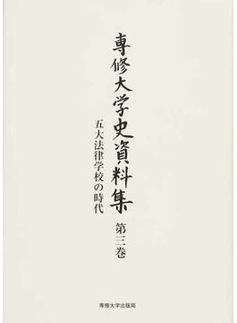 専修大学史資料集 第3巻 五大法律学校の時代