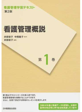 看護管理学習テキスト 第2版 第1巻 看護管理概説