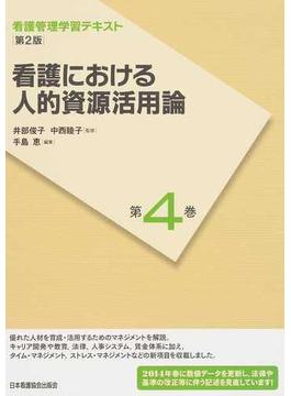 看護管理学習テキスト 第2版 第4巻 看護における人的資源活用論