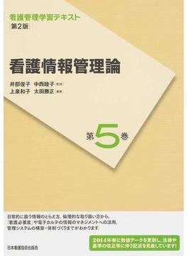 看護管理学習テキスト 第2版 第5巻 看護情報管理論