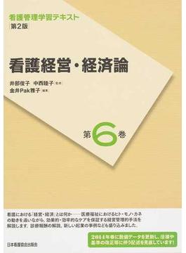 看護管理学習テキスト 第2版 第6巻 看護経営・経済論
