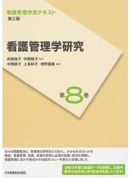 看護管理学習テキスト 第2版 第8巻 看護管理学研究