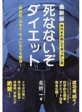 死なないぞダイエット NHKためしてガッテン流 「突然死」のモト、ちょい太りも撃退! 最新版