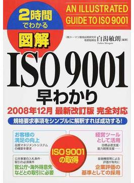 図解ISO9001早わかり2008年12月最新改訂版完全対応 規格要求事項をシンプルに解釈すれば成功する!