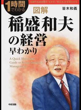 図解稲盛和夫の経営早わかり 伝説の名経営者の「生き方」「考え方」が全部わかる!