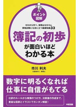 簿記の初歩が面白いほどわかる本 ゼロから学べ、実務はもちろん資格試験にも役に立つ基礎知識33