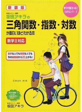 坂田アキラの三角関数・指数・対数が面白いほどわかる本 新装版