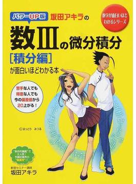 坂田アキラの数Ⅲの微分積分〈積分編〉が面白いほどわかる本 パワーUP版