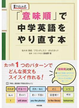 「意味順」で中学英語をやり直す本 書き込み式
