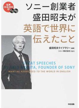 ソニー創業者盛田昭夫が英語で世界に伝えたこと