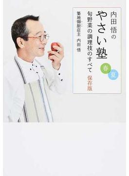 内田悟のやさい塾 旬野菜の調理技のすべて保存版 春夏