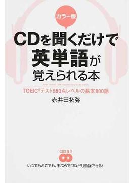 CDを聞くだけで英単語が覚えられる本 TOEICテスト550点レベルの基本800語 カラー版