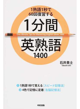 1分間英熟語1400 1熟語1秒で60回復習する