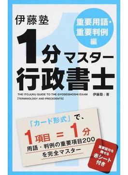 伊藤塾1分マスター行政書士 重要用語・重要判例編