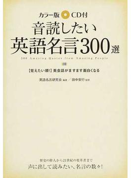 音読したい英語名言300選 カラー版 〈覚えたい順!〉英会話がますます面白くなる