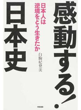 感動する!日本史 日本人は逆境をどう生きたか