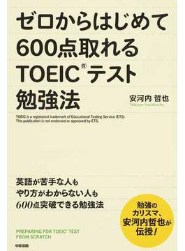 ゼロからはじめて600点取れるTOEICテスト勉強法
