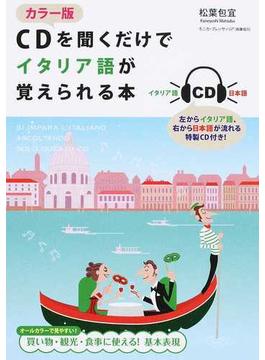 CDを聞くだけでイタリア語が覚えられる本 カラー版