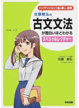 佐藤敏弘の古文文法が面白いほどわかるスペシャルレクチャー ハイテンションで進む楽しい授業
