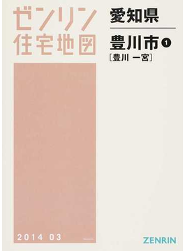 ゼンリン住宅地図愛知県豊川市 1 豊川 一宮
