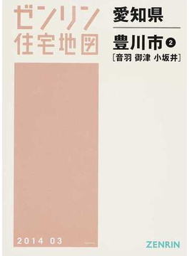 ゼンリン住宅地図愛知県豊川市 2 音羽 御津 小坂井