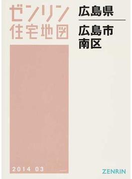 ゼンリン住宅地図広島県広島市 3 南区