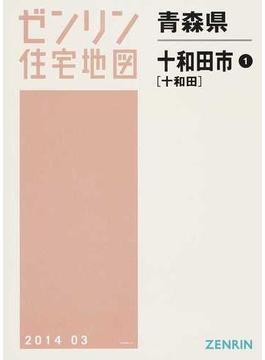 ゼンリン住宅地図青森県十和田市 1 十和田