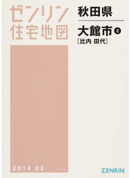ゼンリン住宅地図秋田県大館市 2 比内 田代