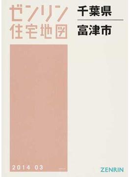 ゼンリン住宅地図千葉県富津市