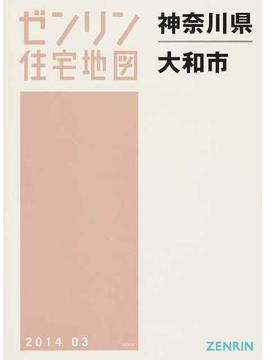 ゼンリン住宅地図神奈川県大和市