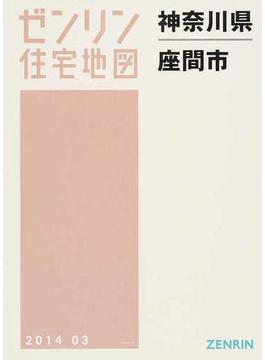 ゼンリン住宅地図神奈川県座間市