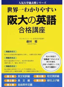 世界一わかりやすい阪大の英語合格講座