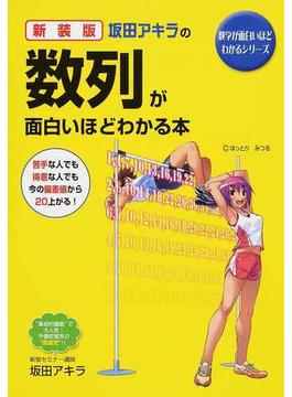 坂田アキラの数列が面白いほどわかる本 新装版